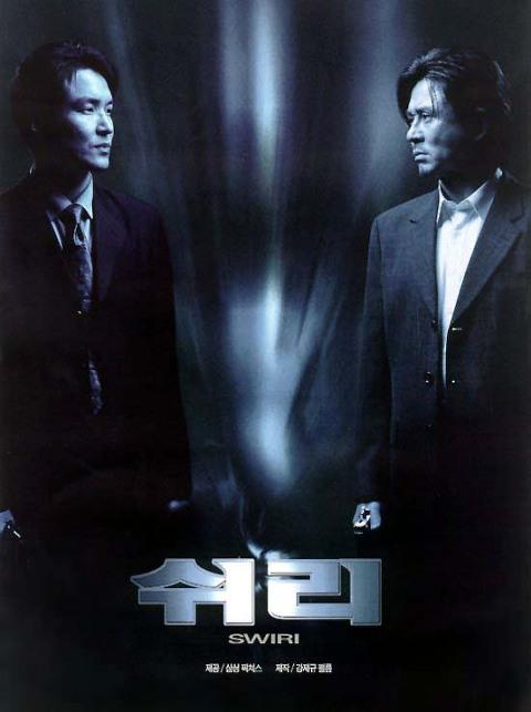 한국영화는 '쉬리' 전과 후로 나뉜다 - -