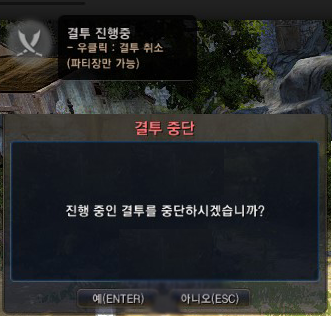 결투취소.png