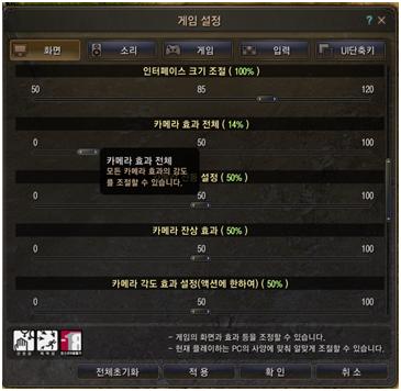카메라효과조절.png