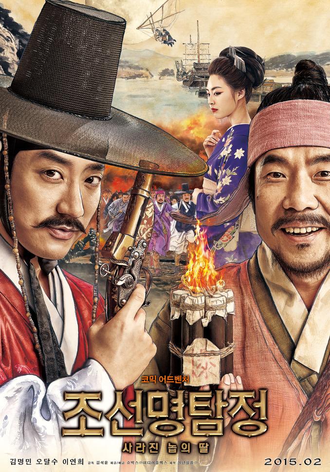 2015년 2월 둘째주 개봉영화