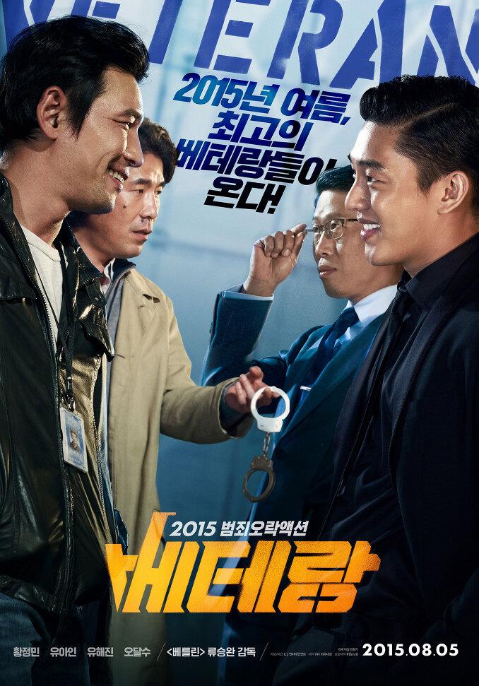 2015년 8월 첫째주 개봉영화