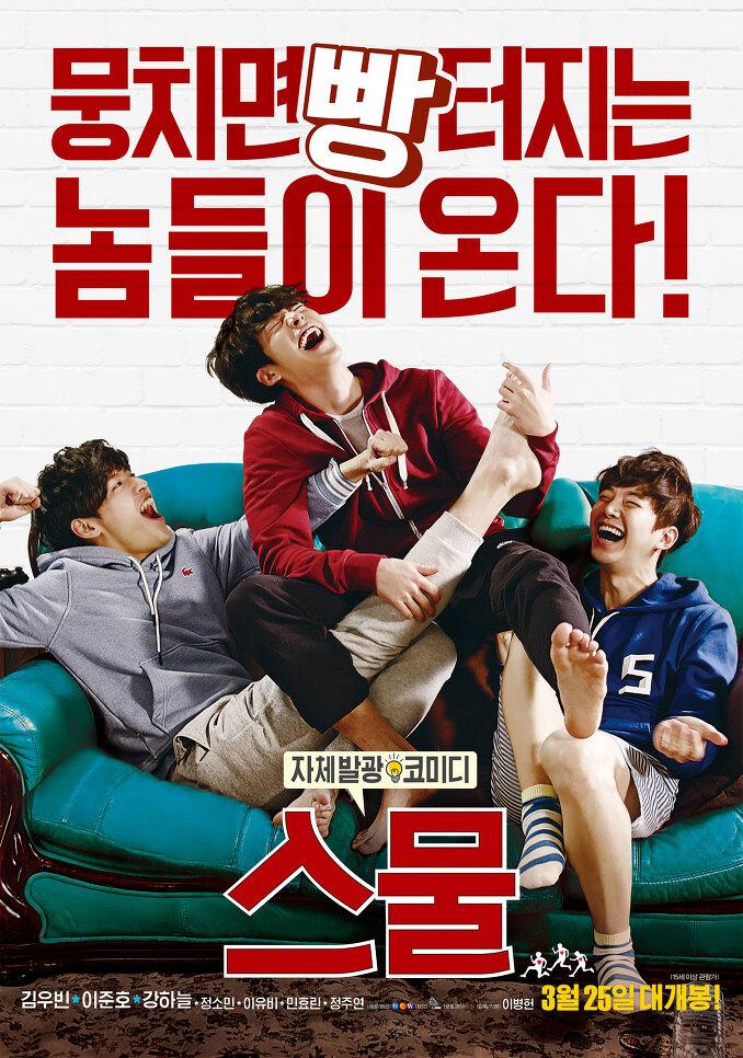 2015년 3월 넷째주 개봉영화