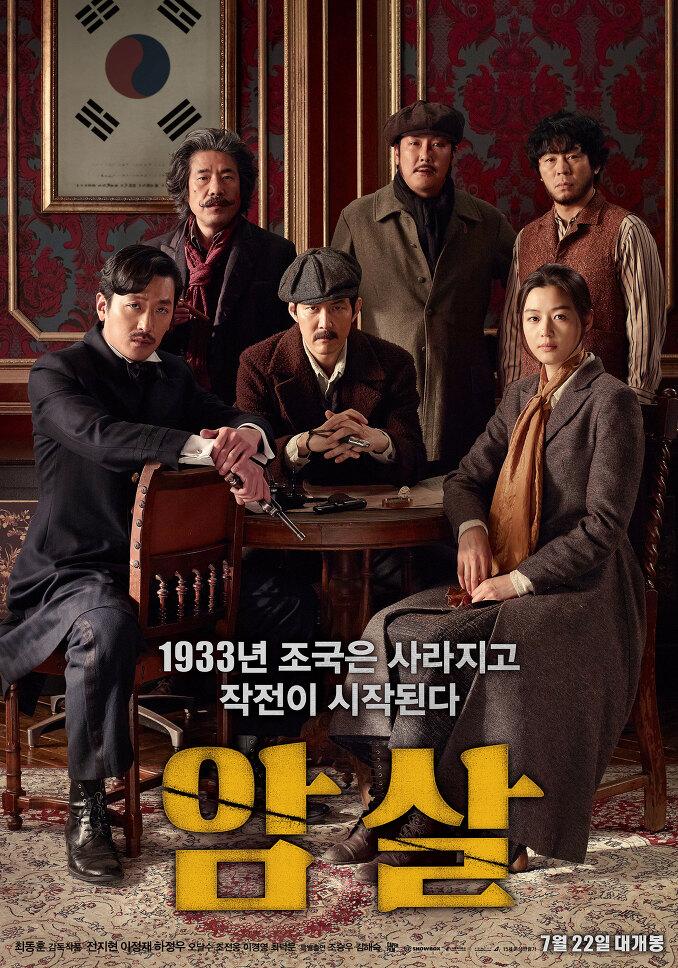 2015년 7월 넷째주 개봉영화