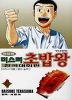 미스터 초밥왕 전국대회편. 4