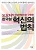 한국형 혁신의 법칙