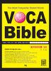 보카바이블 (VOCA Bible)3.0