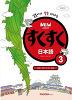 스쿠스쿠 일본어. 3(New)
