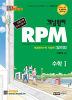 개념원리 RPM 수학 1(2016)