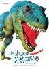진짜 진짜 재밌는 공룡그림책