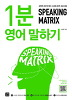 스피킹 매트릭스(Speaking Matrix): 1분 영어 말하기