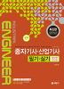 종자기사 산업기사 필기 실기(필답형 작업형)(2014)