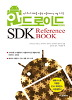 안드로이드 SDK Reference BOOK