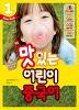 맛있는 어린이 중국어. 1(Main Book)