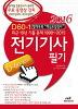 전기기사 필기(D60-1)(2016)