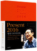 Present 2016: 행복 다이어리북