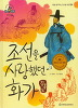 조선을 사랑했던 화가: 김홍도