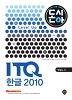 ITQ 한글 2010 Vol.1
