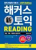 해커스 토익 리딩(Hackers TOEIC Reading)(2016 신토익)