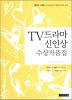 제39회 TV드라마 신인상 수상작품집(2015)
