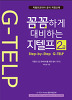 박상효의 꼼꼼하게 대비하는 지텔프 2급