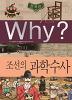 Why? 한국사: 조선의 과학수사