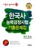 한국사능력검정시험 기출문제집(중급)(3급 4급)