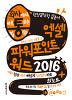 엑셀 파워포인트 워드 2016 + 원노트