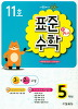 표준수학 플러스 5학년(11호)(2016)