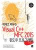 예제로 배우는 Visual C++ MFC 2015 윈도우 프로그래밍
