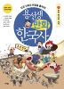 용선생 만화 한국사 1-우리 역사의 시작