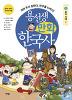 용선생 만화 한국사 2-삼국시대(1)