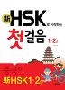 신 HSK로 시작하는 첫걸음(1급, 2급)