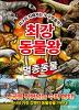 최강 동물왕-멸종동물편