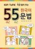 55 한국어 문법