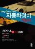 자동차정비기능사 Final 총정리(2017)