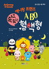 애니팡 프렌즈 - 속닥속닥 ABO 혈액형
