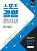 스포츠경영관리사 필기+실기 한권으로 끝내기(2017)