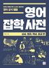 영어 잡학 사전: 시사, 정치, 역사, 종교 편