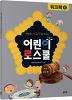 어린이 로스쿨 워크북. 6: 뉴스 시사