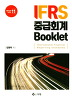 IFRS 중급회계 Booklet