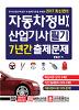 자동차정비산업기사 필기 7년간 출제문제(2017)