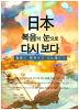 일본 복음의 눈으로 다시 보다