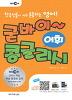 굳바이 콩글리시(어휘)-한국인들이 자주 혼동하는 영어!