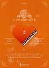 느낌표의 피아노하트. 2: K-POP & OST 명곡집