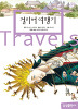 삼성초등 세계문학 3-걸리버 여행기(개정판)