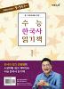 중고등학생을 위한 수능 한국사 읽기책
