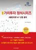주식가치투자 정석시리즈 - 사물인터넷 IoT 산업 분야