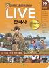 Live 한국사. 19: 6 25와 경제 개발 계획