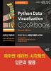 파이썬 데이터 시각화의 입문과 활용 세트