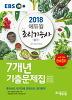 에듀윌 조리기능사 필기 7개년 기출문제집(2018)